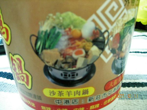 沙茶羊肉鍋內用的圖案