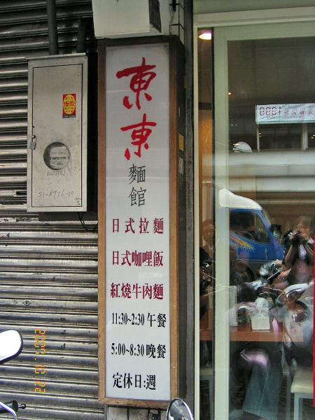 但是他是日式的店喔
