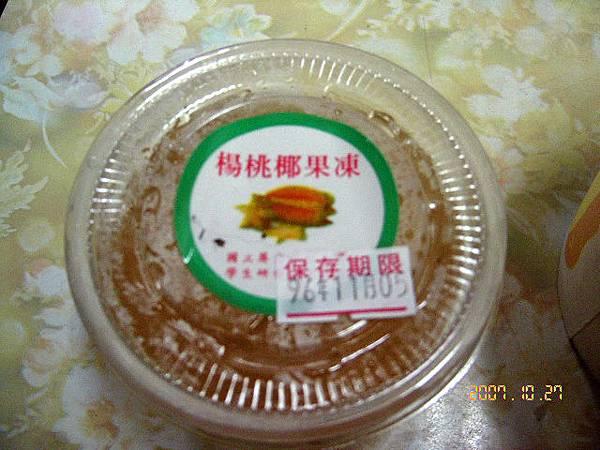 楊桃椰果凍