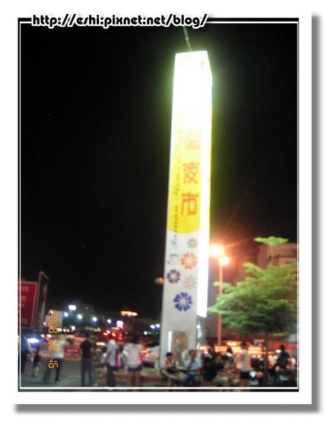 台南最大的夜市