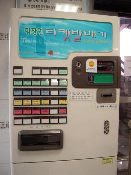 也有自動售票機