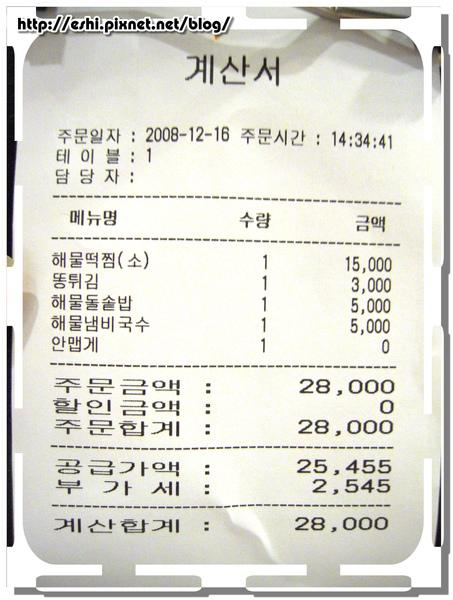 這一餐總共28000w