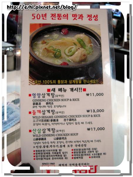 桌上菜單有中日韓文字