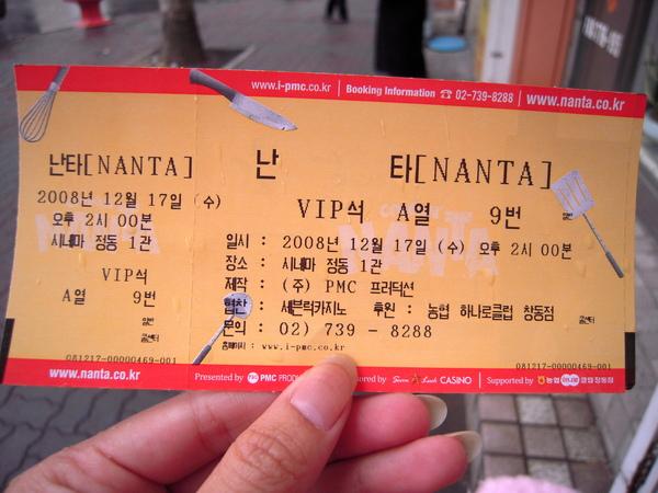* NANTA VIP席 $60000w *