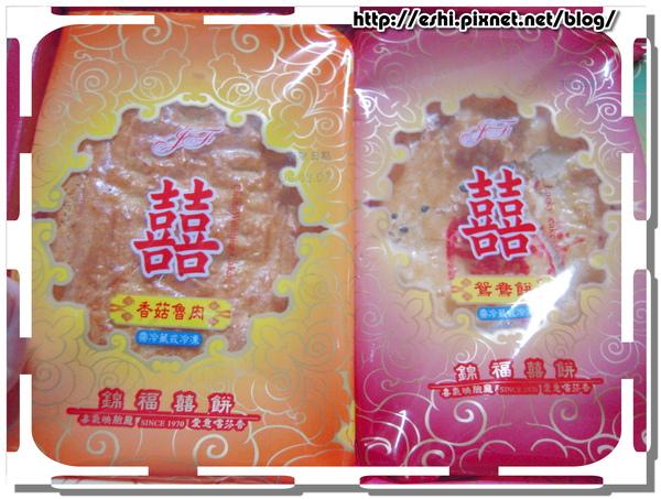 香菇魯肉+鴛鴦餅