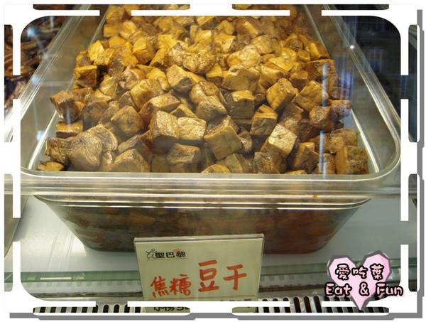* 焦糖豆干(小)  $30 *