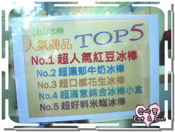 店家排的top5
