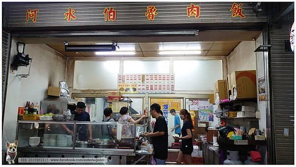 台東之旅 / 阿水伯魯肉飯