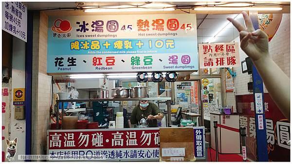台東之旅 / 冰店