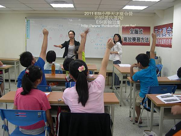 2011 ESI小學天才夏令營-老師!選我選我!.JPG