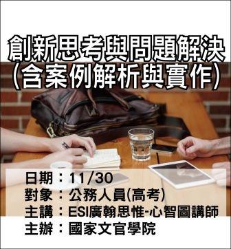 1130國家文官學院-創新思考與問題解決.jpg