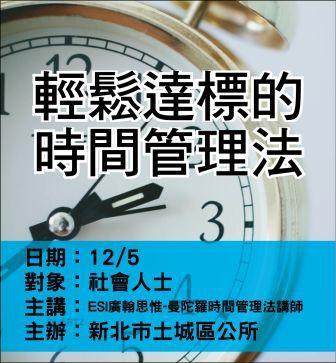 1205土城區公所-時間管理法-ESI廣翰思惟.jpg