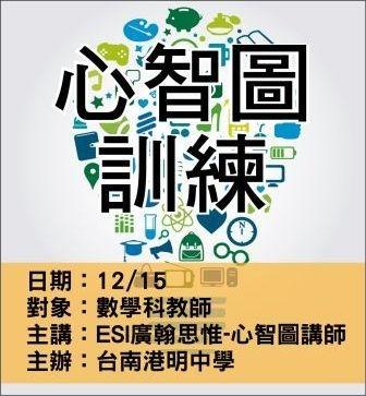 1215港明中學-心智圖訓練-ESI廣翰思惟.jpg