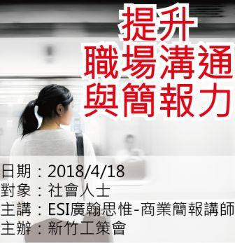 0418新竹工策會-提升職場溝通與簡報力-ESI廣翰思惟.jpg