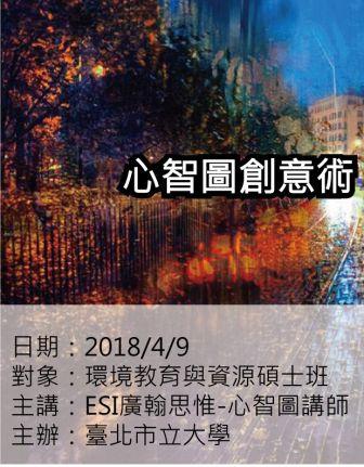 0409臺北市立大學-心智圖進階創意術-ESI廣翰思惟.jpg
