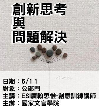 0511-創新思考與問題解決-ESI廣翰思惟.jpg