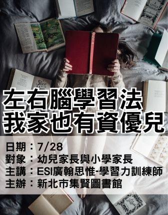 0728蘆洲集賢圖書館-左右腦學習法-ESI廣翰思惟.jpg