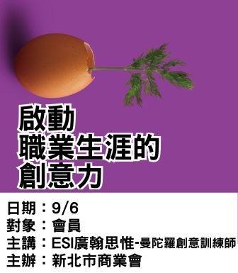 0906新北市商業會-啟動職業生涯的創意力-ESI廣翰思惟.jpg
