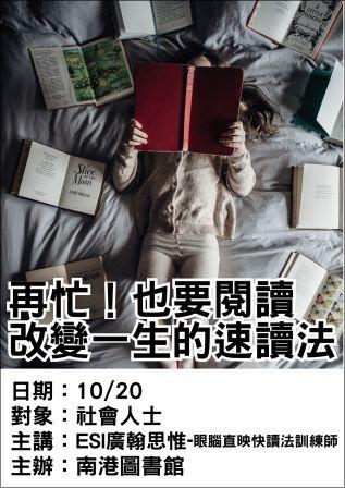 1020南港圖書館-改變一生的素讀法-ESI廣翰思惟.jpg