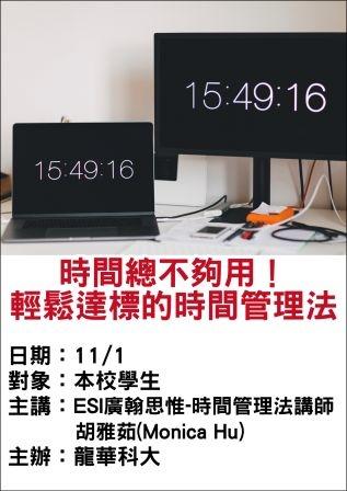 1101龍華科大-時間管理-ESI廣翰思惟.jpg