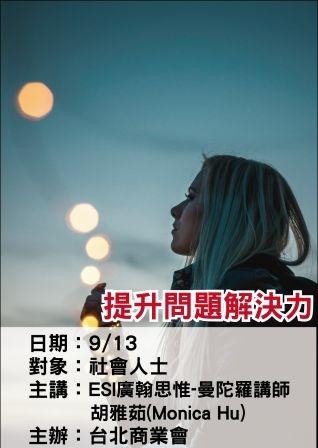 0913台北商業會-提升問題解決力-ESI廣翰思惟.jpg