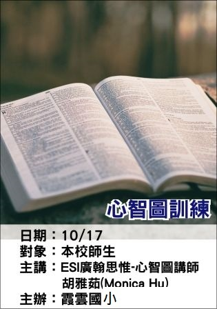 1017霞雲國小-心智圖訓練-ESI廣翰思惟.jpg