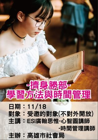 1118高雄社會局-學習方法-ESI廣翰思惟.jpg