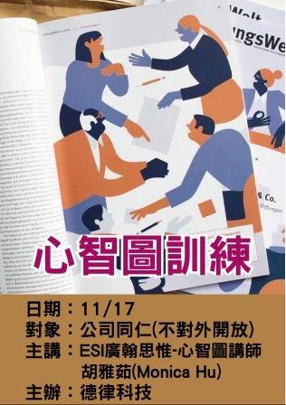 1117德律科技-心智圖訓練-ESI廣翰思惟.jpg