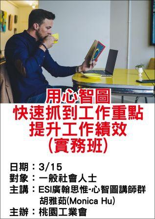 0315桃園工業會-心智圖-ESI廣翰思惟.jpg