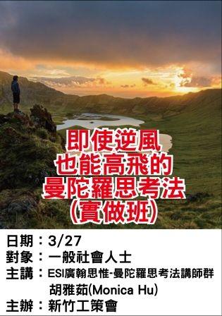 0327新竹工策會-曼陀羅-ESI廣翰思惟.jpg