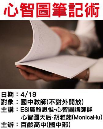 0419百齡高中-心智圖筆記術-ESI廣翰思惟.jpg
