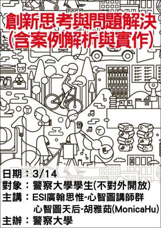 0314警察大學-心智圖-ESI廣翰思惟.jpg