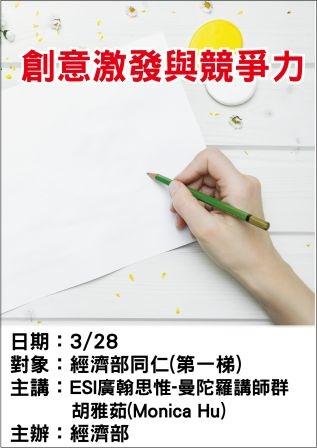 0328經濟部-創意思考與競爭力-ESI廣翰思惟.jpg