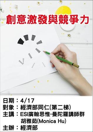 0417經濟部-創意思考與競爭力-ESI廣翰思惟.jpg