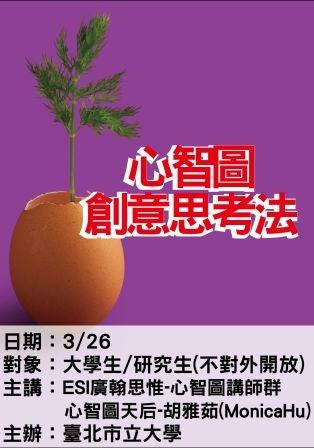 0326台北市立大學-心智圖創意思考法-ESI廣翰思惟.jpg