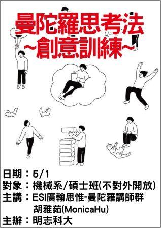 0501明志科大-曼陀羅思考法-ESI廣翰思惟.jpg
