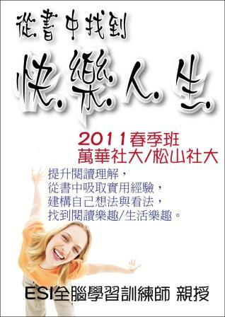 從書中找到快樂人生-2011萬活社大-全腦學習訓練師-胡雅茹.jpg