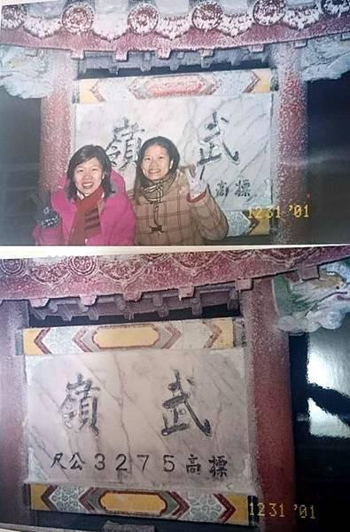 Hehang Mnt.2001
