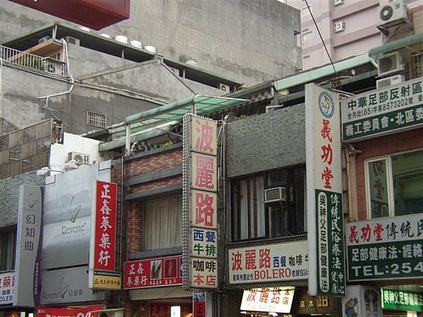 121.台灣人所創辦的第一家西餐廳波麗路