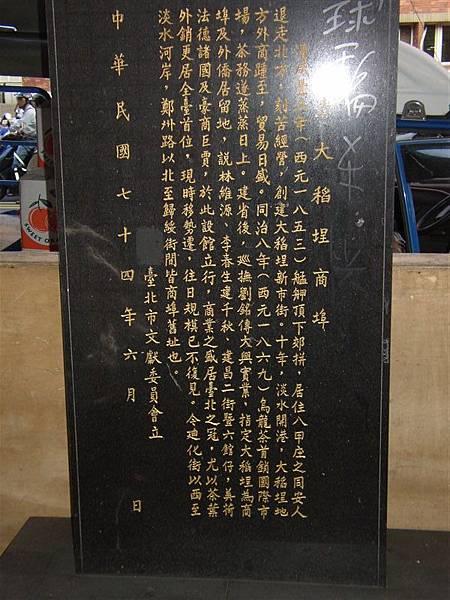 121.大稻埕商埠碑,旁邊的忠孝國中為原荷蘭領事館