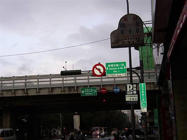 165.建國高架橋