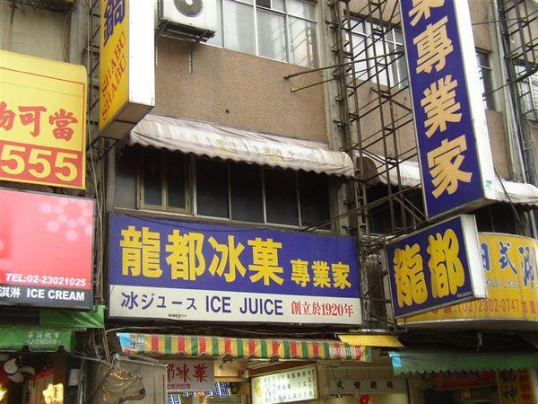 131.廣州街老字號龍都冰菓店