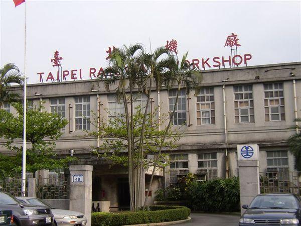 345.台北機廠