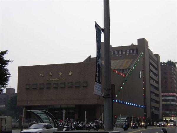 161.就算改叫城市舞台它其實還是社教館