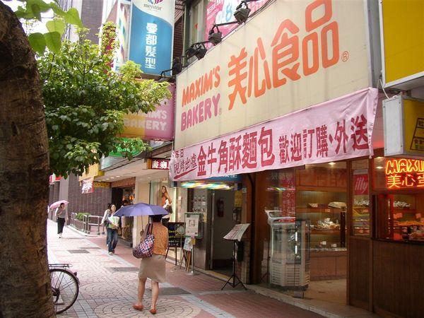 351.民生東路四段頭的美心食品