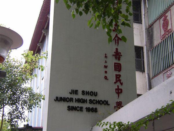 351.永遠的台北市長高玉樹先生的落款