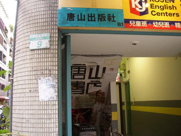 114.名氣很大店門很小的唐山書局