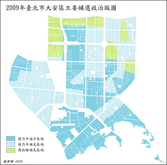 2009大安區.jpg
