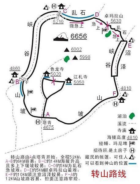 轉山地圖.jpg