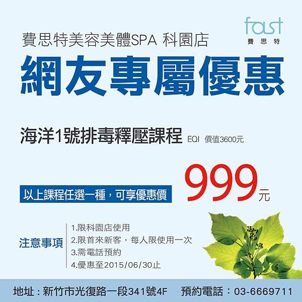1040414-與部洛客合作優惠活動-600x600-科園店-150dpi-01